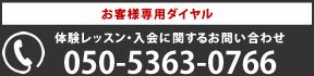 電話番号:050-5363-0766