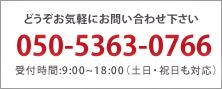 電話:050-5363-0766