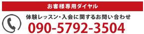 お気軽にお電話下さい 電話:050-5363-0766