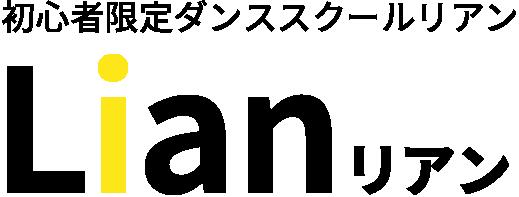 福岡ダンススクールリアン|ダンス初心者限定スクール